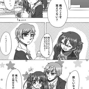 Girl Meets Boy!?