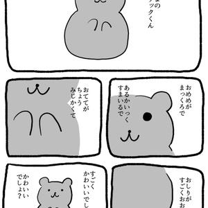 漫画「くまのナックルザックくん」