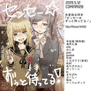 赤星族合同本「センセー☆ずっと待ってる!」