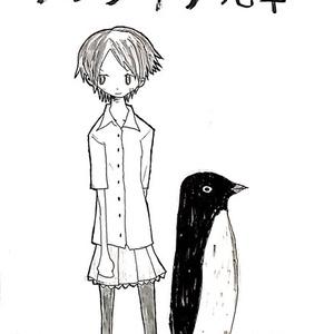 赤星族合同本「麻薬とペンギン」