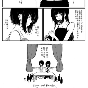 赤星族合同本「酒とエロ」【DL版のみ】
