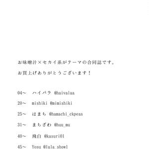 赤星族合同本「お味噌汁×セカイ系」【DL版のみ】