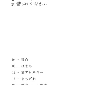 赤星族合同本「野球」【DL版のみ】