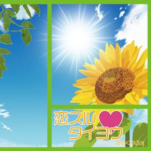 恋スルタイヨウ(CD版)