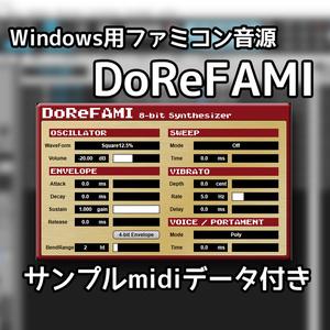ファミコン音源 DoReFAMI