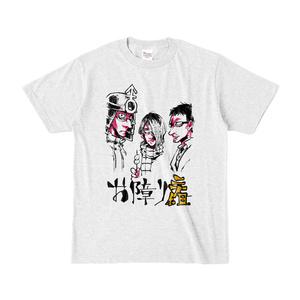 お障り3人組Tシャツ