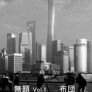 無題 Vol.1