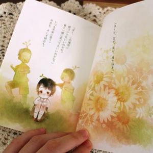 絵本「芽がでた」(+イラストカード付き)
