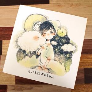 「もっくもとおやすみ」イラストカード