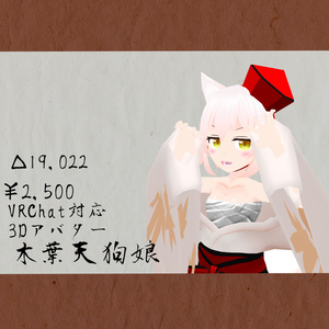 オリジナル3Dモデル『木葉天狗娘』