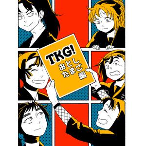 TKG! おとしたまご編【無料DL版】