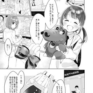 【ナナシス】4Uお出掛け本【完売】