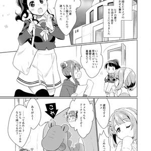 【ナナシス】4U結成本【完売】