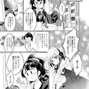 【ナナシス】4U解散本【完売】