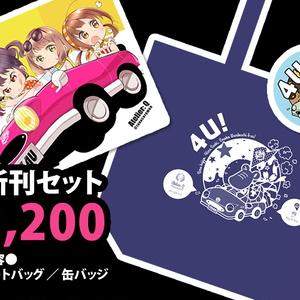 【ナナシス】C93新刊セット【完売】