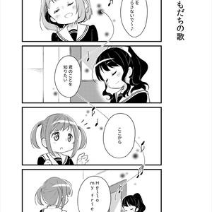 【ナナシス】4Uギャグ本【完売】