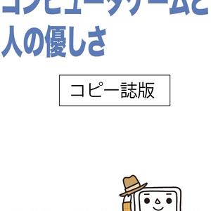 ぴゅう太とコンピュータゲームと人の優しさ(コピー誌)