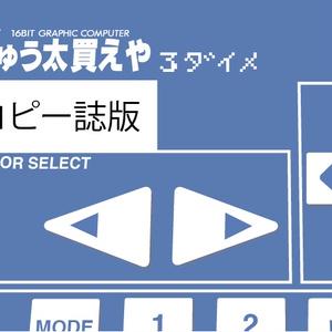 ぴゅう太買えや 3ダイメ(コピー誌)