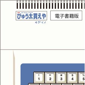 ぴゅう太買えや 4ダイメ(電子書籍版)