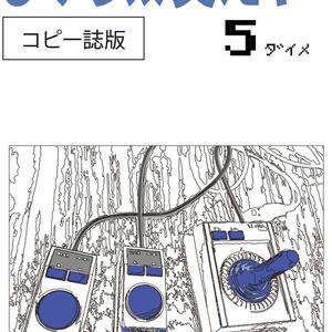 ぴゅう太買えや 5ダイメ(コピー誌)