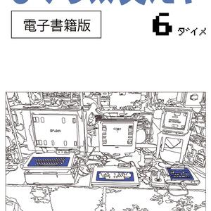 ぴゅう太買えや 6ダイメ(電子書籍版)