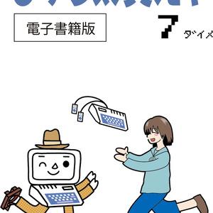 ぴゅう太買えや 7ダイメ(電子書籍版)