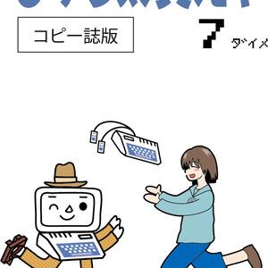 ぴゅう太買えや 7ダイメ(コピー誌)