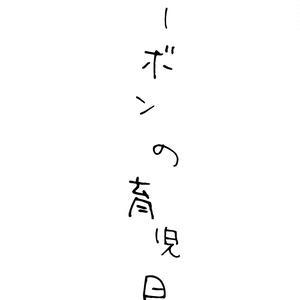 「バーボンの育児日記 たまご編」