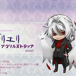 【Fate/GrandOrder FGO】アクリルストラップ アントニオ・サリエリ