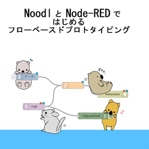 NoodlとNode-REDではじめるフローベースドプロトタイピング
