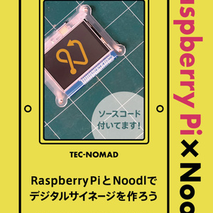 Raspberry Pi とNoodlでデジタルサイネージを作ろう