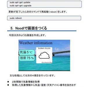 【PDF】Raspberry PiとNoodlでデジタルサイネージをつくろう!
