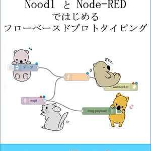 【PDF】NoodlとNode-REDではじめるフローベースドプロトタイピング