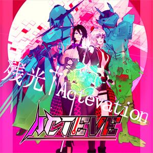 【初回生産限定盤】残光†Actevation ver.EVESON