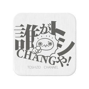 「誰がトシちゃんや!」タオル