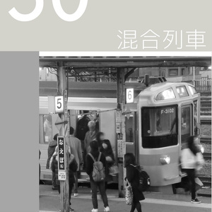 混合列車50号