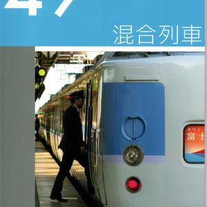 混合列車49号