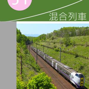 混合列車51号
