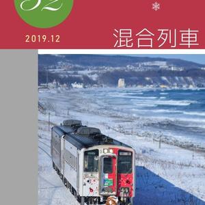混合列車52号
