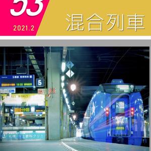 混合列車53号