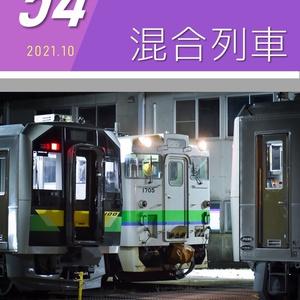 混合列車54号