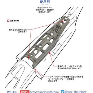 《4810》1/48 RF-4E ドーサルモールド用テンプレート(ハセガワ)