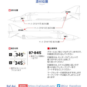 《72d01》1/72 F-4EJ改 機番デカール(ファインモールド)