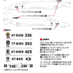 《72d03》1/72 F-4EJ/EJ改 飛行開発実験団 ファントム・ラスト