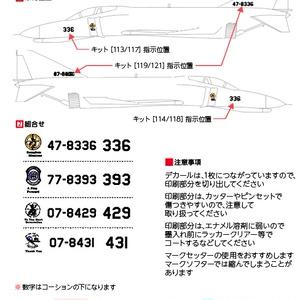 《48d03》1/48 F-4EJ/EJ改 飛行開発実験団 ファントム・ラスト
