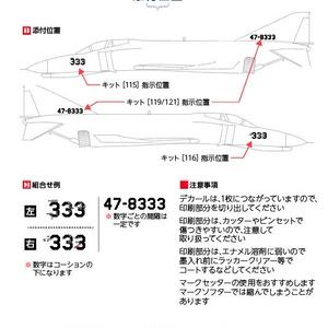 《72d02》1/72 F-4EJ 旧塗装用機番デカール