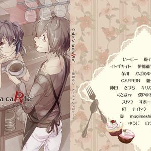 "Cafe ""a la caRte"" ~欲音ルコ&ルークアンソロジー~"