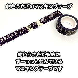 【2種セット】うさぎのマスキングテープ