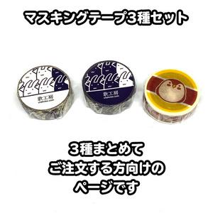 【3種セット】マスキングテープ(白色うさぎ・紺色うさぎ・すずめ)