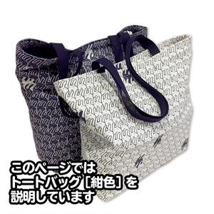 うさぎ総柄トートバッグ(紺色)